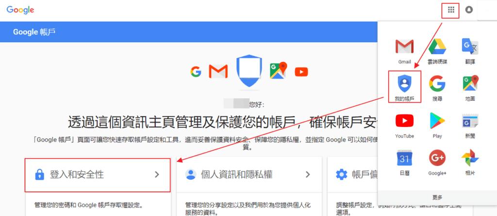 照片為在Google帳戶資訊主頁中,點選登入及安全性