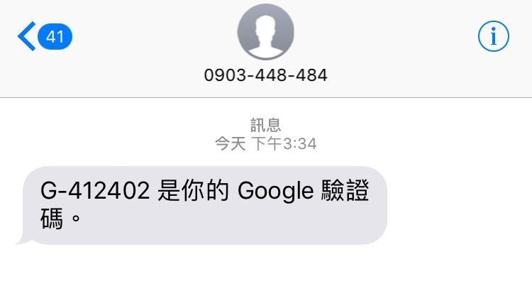 照片為Google驗證碼用簡訊傳送的方式