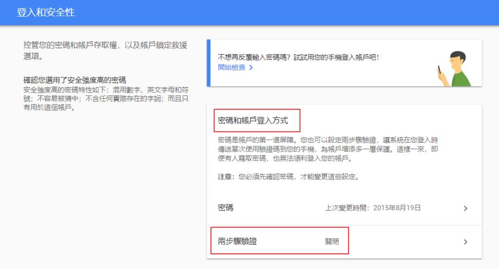 在Google資訊主頁中的登入與安全性,開啟兩步驟驗證