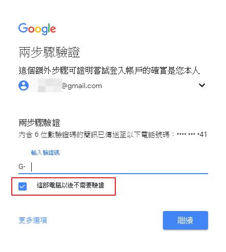 照片為登入Google帳號時需要輸入手機驗證碼的畫面