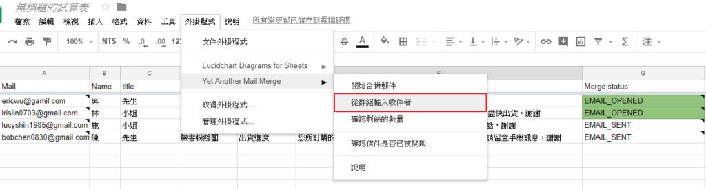 照片為在Google試算表用「 Yet Another Mail Merge 」匯入群組名單