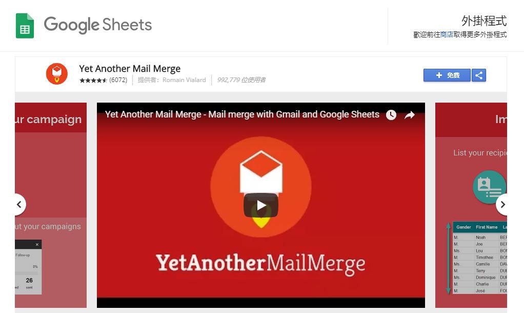 點選右上角的+免費即可加入「Yet Another Mail Merge」
