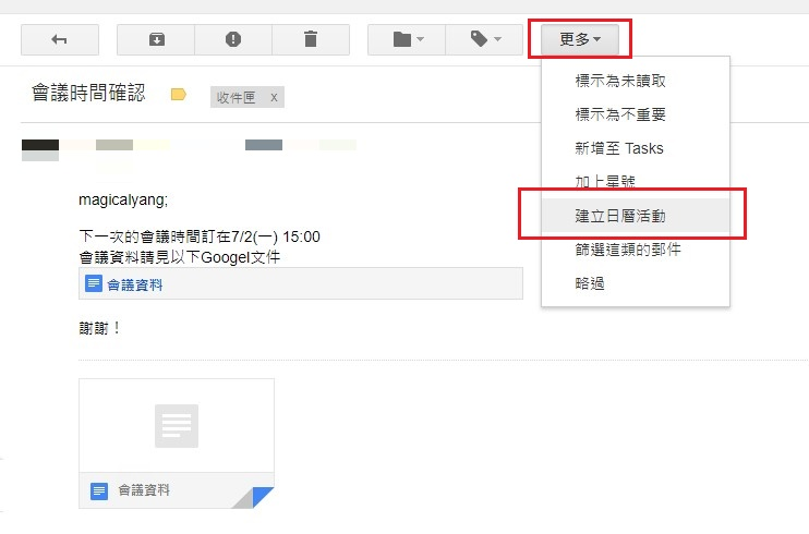 照片為在Gmail中建立日曆活動