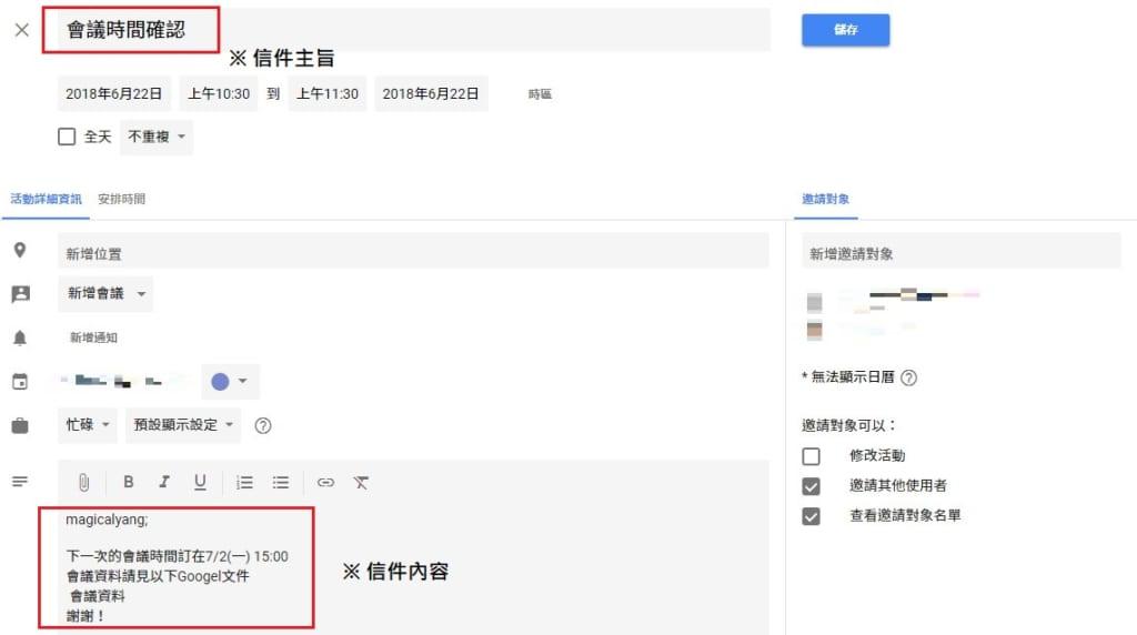 照片為在Google日曆中修改行程