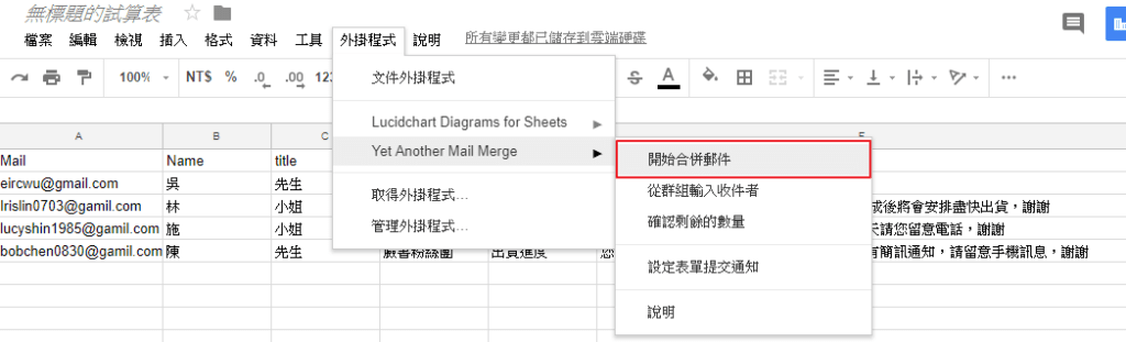 在Google試算表中選擇「Yet Another Mail Merge」開始合併郵件