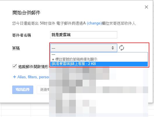 選擇Gmail的範本草稿內容