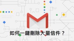 在Gmail一鍵刪除大量廣告信