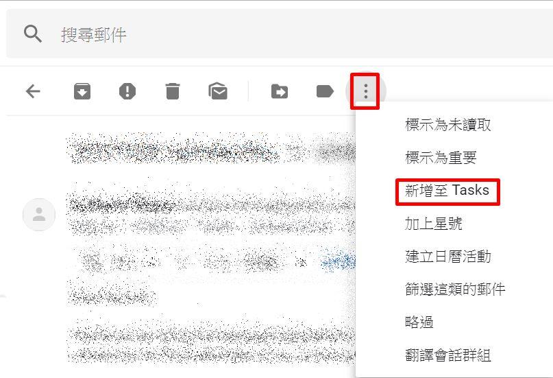照片為直接將Gmail信件內容新增至Google Tasks