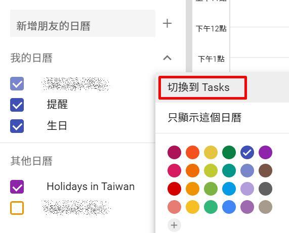 照片為將Google日曆切換到Tasks