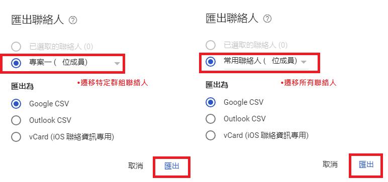 圖片為可將匯出的Google聯絡人儲存為 csv 或 vCard 檔案畫面