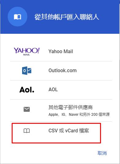 畫面中紅框處,選項最下方的CSV或vCard檔案可將先前匯出的檔案匯入