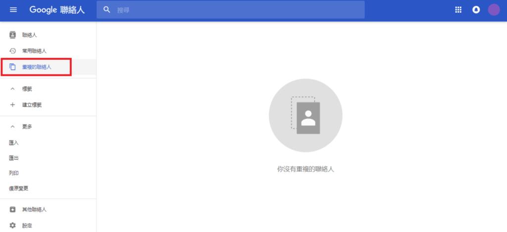 圖中為已經合併成功重複的Google聯絡人的畫面