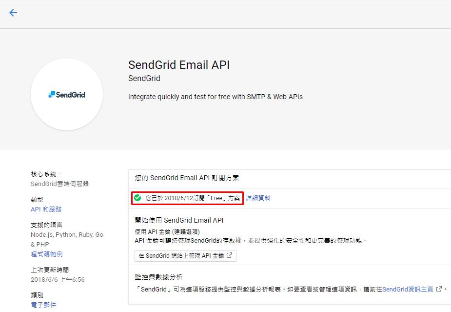 成功訂閱SendGrid免費方案