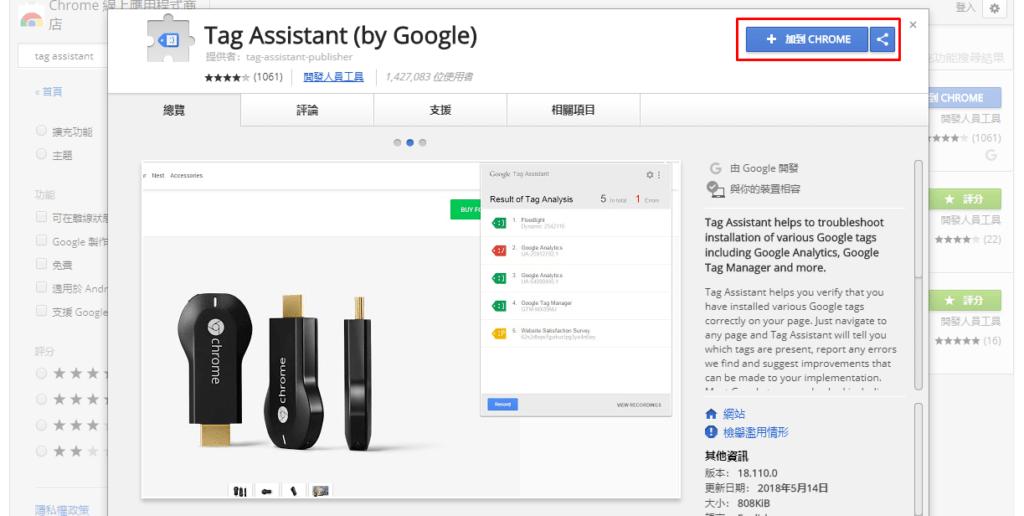 照片為安裝Google Tag Assistant的方法,紅框處為加到CHROME