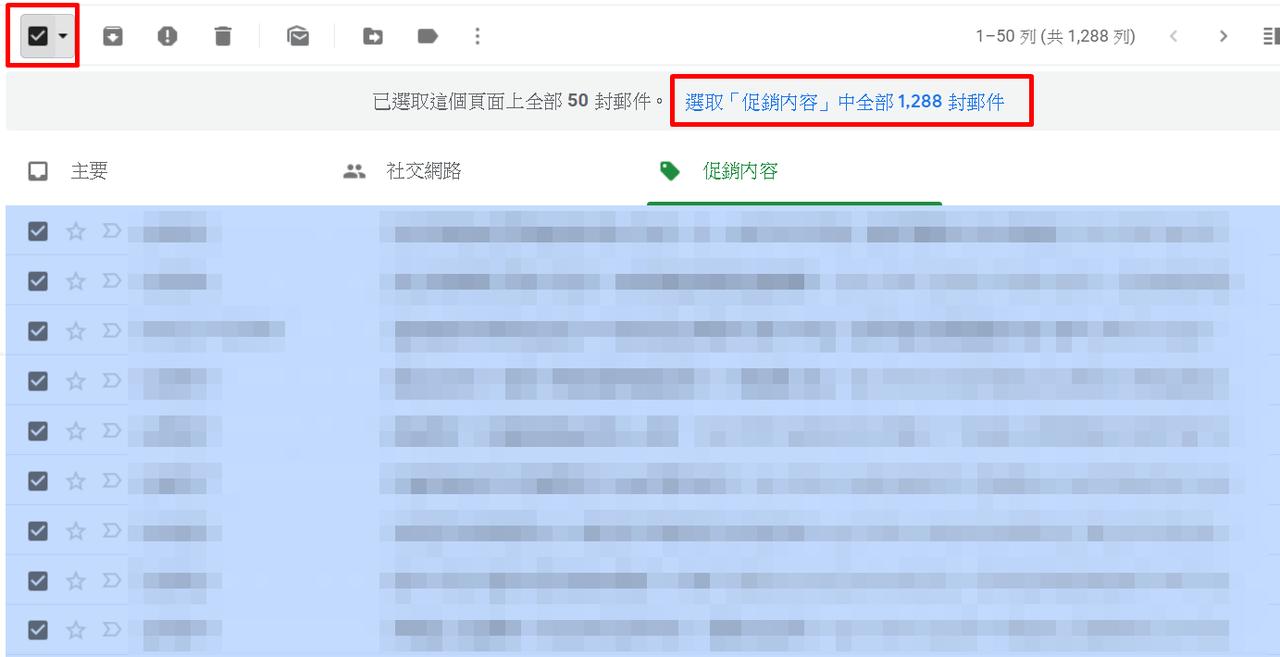 圖片為點選Gmail上方出現的「選取全部信件」的畫面