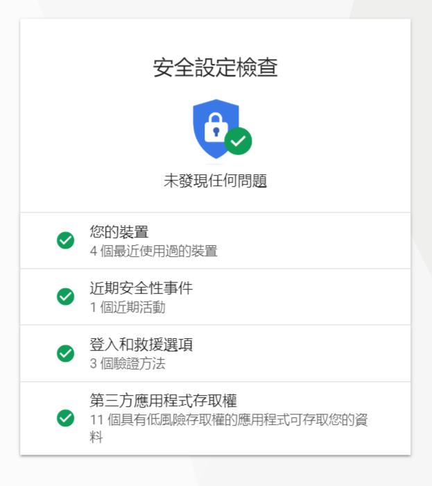 照片為Google帳戶的安全設定檢查,綠色勾勾代表沒有異常狀態
