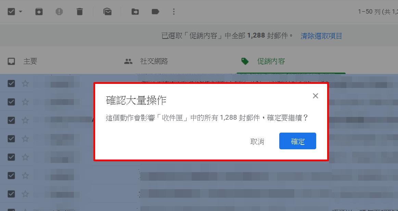 圖片為「確認大量操作」的確認視窗,點選確定可刪除大量Gmail信件。
