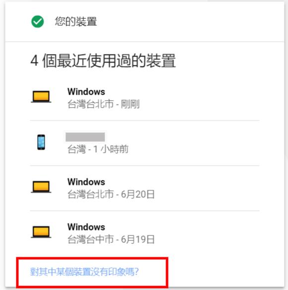 照片為Google帳戶安全設定檢查中的「您的裝置」檢查,紅框處為「對其中某個裝置沒有印象嗎?」