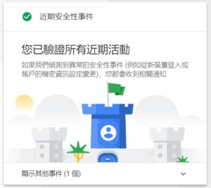 照片為將Google帳戶的登入檢查認證近期活動