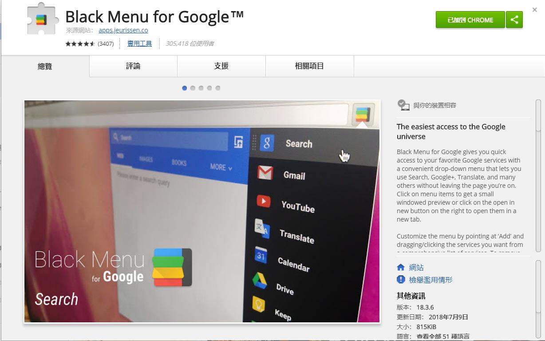 照片為將擴充程式加入至Chrome