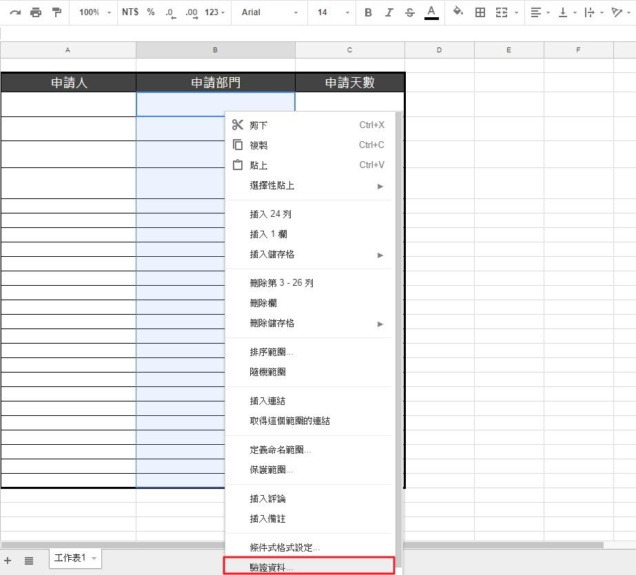 Google試算表建立下拉式選單設定驗證資料