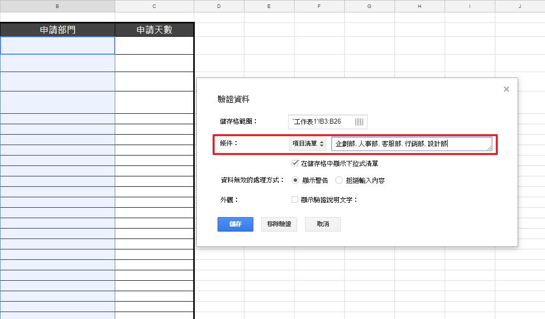 圖片為設定項目清單的選項內容,即為完成後下拉式選單的選項