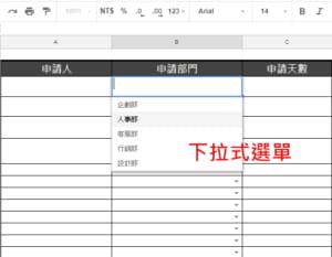 Google試算表如何做下拉式選單?用驗證資料為表格設定填寫格式!