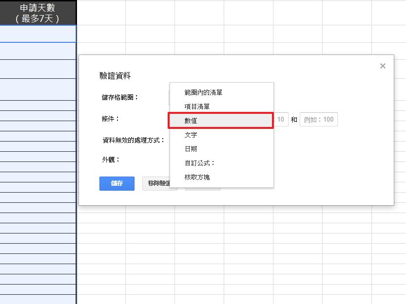 圖中的驗證資料條件欄位中有多種格式可以選擇