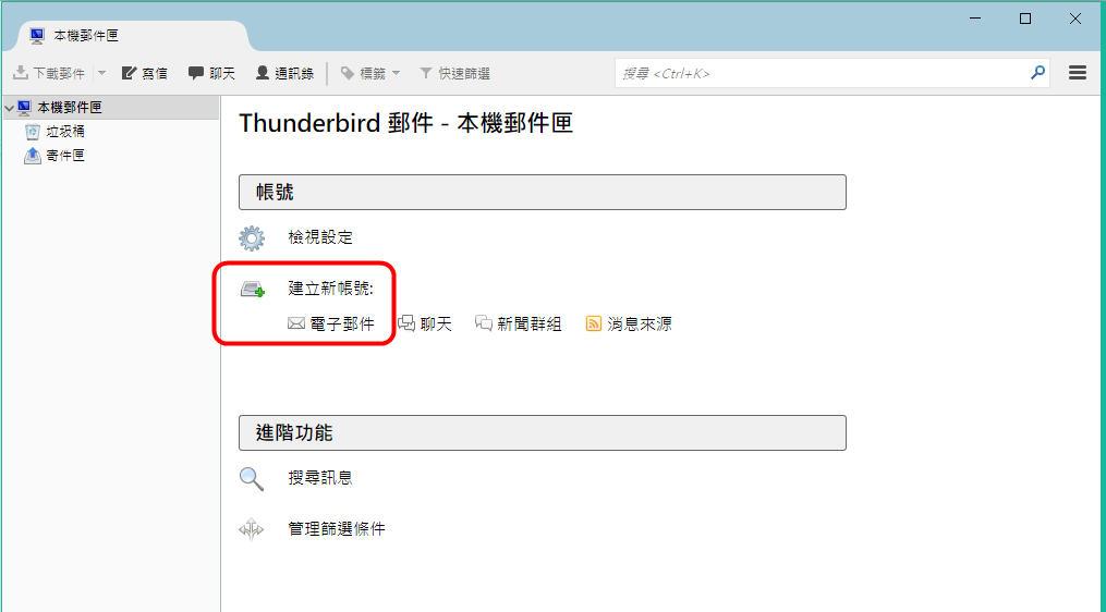照片為開啟Thunderbird的畫面,選擇建立新帳號的電子郵件