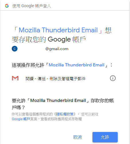 照片為Google驗證Thunderbird