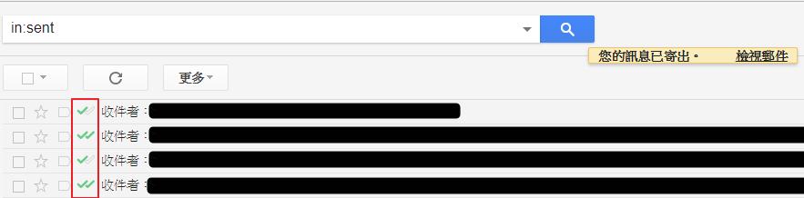 照片為信件寄出後,在Gmail介面中Mailtrack所呈現的讀取狀態,當有兩個綠色勾勾表示對方已開啟此封信件