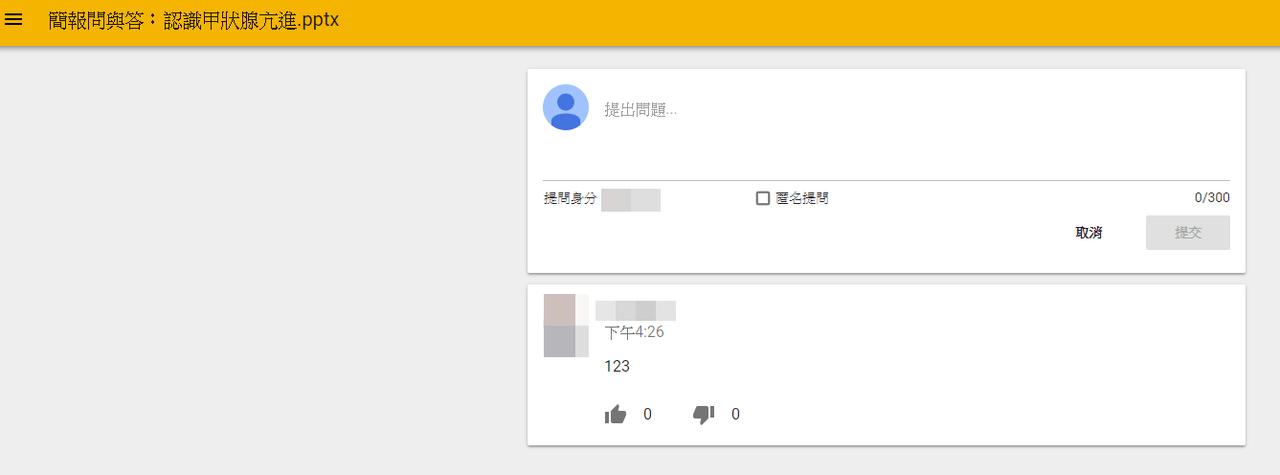 照片為Google簡報中的提問短網址的內容