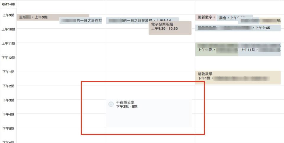 新增「不在辦公室」後,外觀也會不同其他日曆
