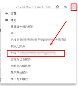 照片紅框處為在Gmail當中封鎖特定寄件人的設定鈕