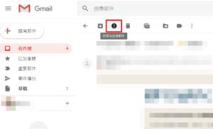 照片的紅框處為Gmail回報垃圾信件的按鈕