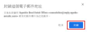 照片為Gmail封鎖電子郵件地址的最後確認畫面