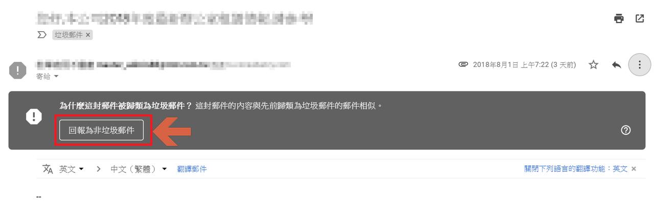 圖片在Gmail回報該信件為非垃圾郵件