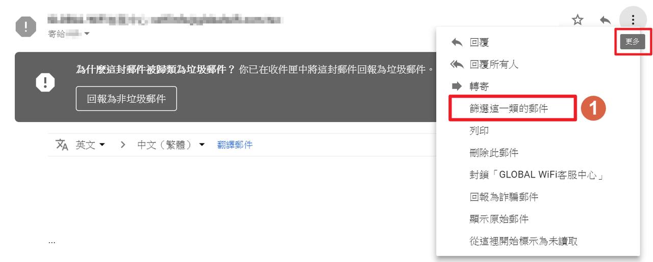 照片為Gmail的信件右上方點選篩選這一類的郵件