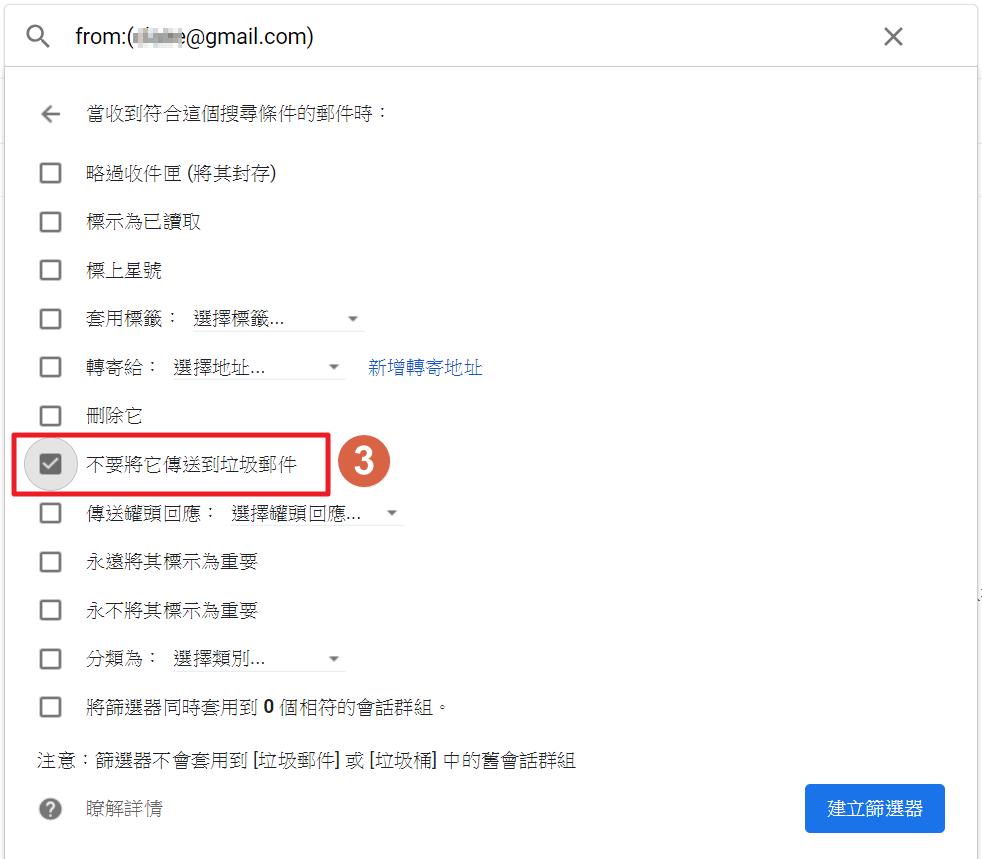 照片為Gmail的篩選器中,勾選不要將他傳送到垃圾郵件 width=