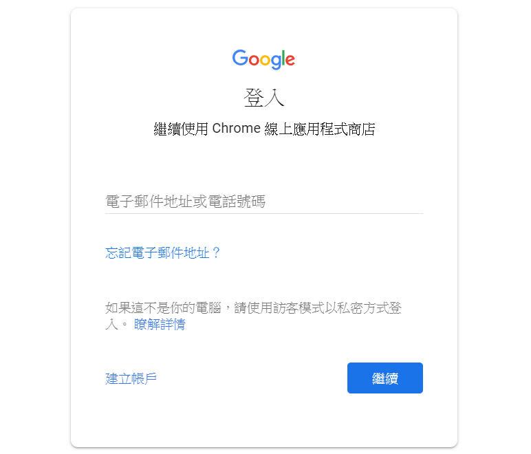 照片為與Google帳號連結,登入畫面