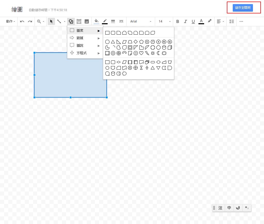 照片為Google文件中插入繪圖的視窗,儲存並關閉