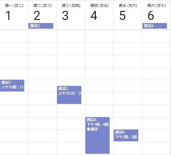 照片為成功將Google試算表行程匯入之Google日曆的結果
