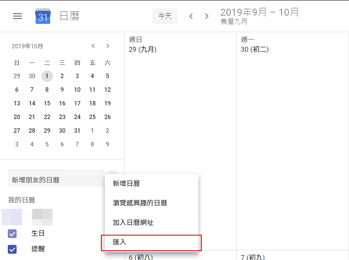 照片紅框處為在Google日曆匯入檔案