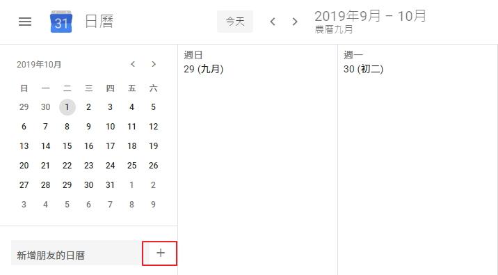 照片紅框處為Google日曆新增行程