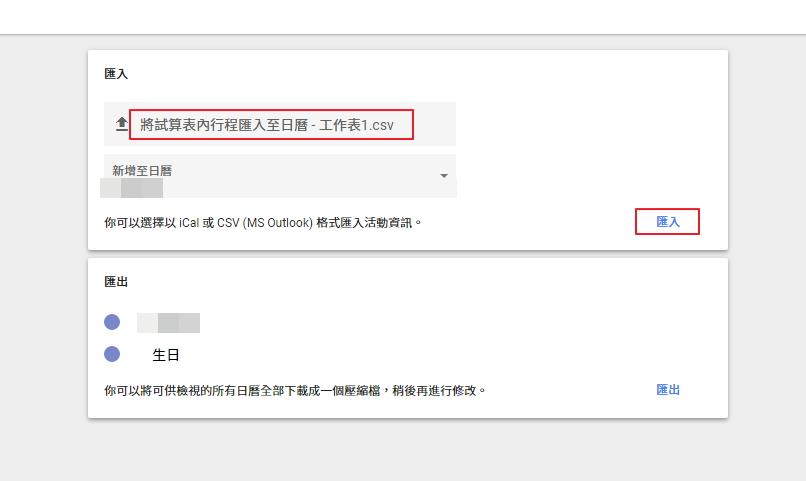 照片紅框處為在Google日曆匯入csv檔