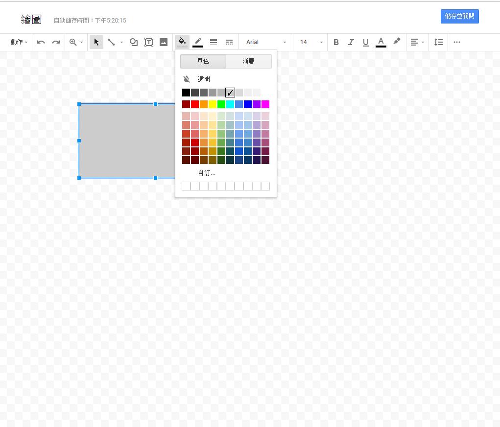 照片為Google文件中插入繪圖的畫面,可做到和小畫家差不多一樣的功能