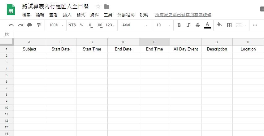 照片為Google試算表中要匯入多筆日期的格式