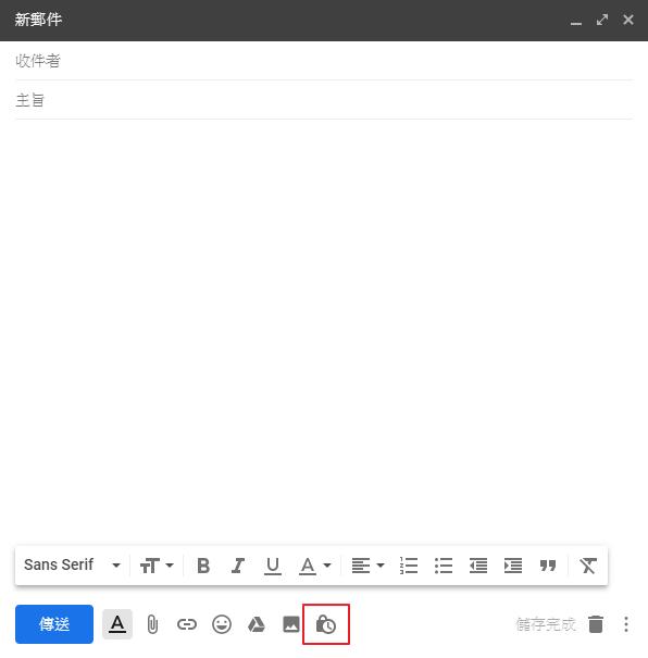 照片紅框處為Gmail機密郵件功能