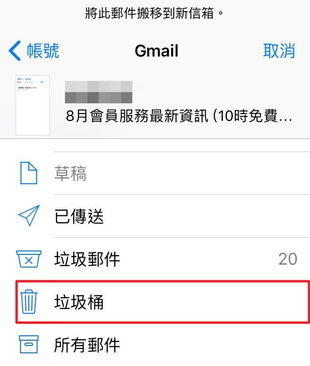 照片為iPhone內建郵件讓此封信建搬移至其他地方,若點選垃圾桶,就是直接刪除信件。