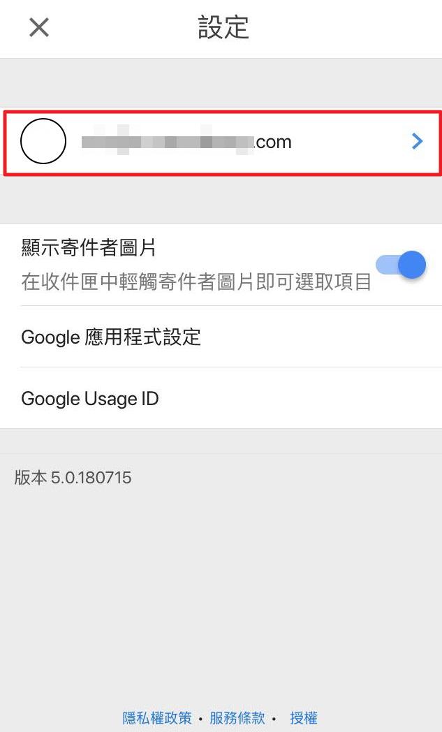 照片為點選你的Gmail帳戶。
